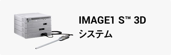IMAGE1 S™ 3Dシステム