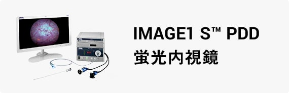 IMAGE1 S™ PDD蛍光内視鏡