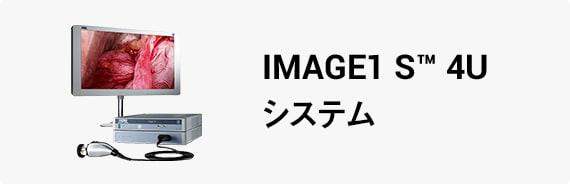 IMAGE1 S™ 4Uシステム