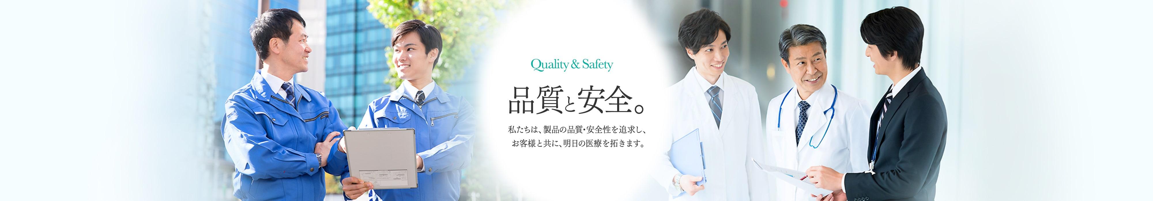 品質と安全